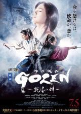 映画『GOZEN-純恋の剣-』(7月5日公開)(C)2019 toei-movie-st