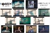 映画『GOZEN-純恋の剣-』7月5日の公開日より、各劇場で入場者プレゼントを実施。必殺技を含む劇中写真、13種をランダムで1枚配布