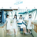 STU48 3rdシングル「大好きな人」初回限定盤Type-A(C)You, Be Cool!/KING RECORDS