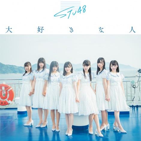 STU48 3rdシングル「大好きな人」初回限定盤Type-B(C)You, Be Cool!/KING RECORDS