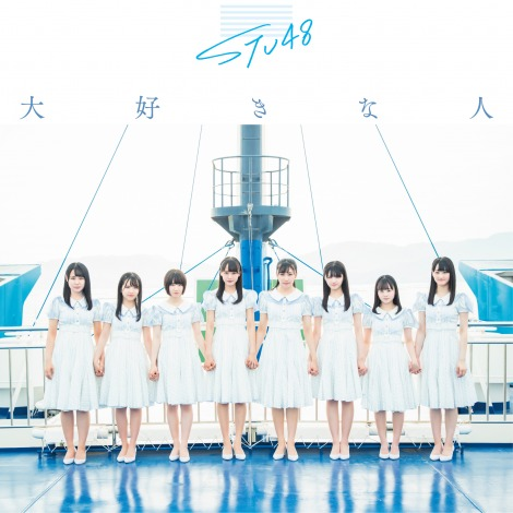STU48 3rdシングル「大好きな人」初回限定盤Type-C(C)You, Be Cool!/KING RECORDS