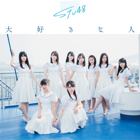 STU48 3rdシングル「大好きな人」初回限定盤Type-D(C)You, Be Cool!/KING RECORDS