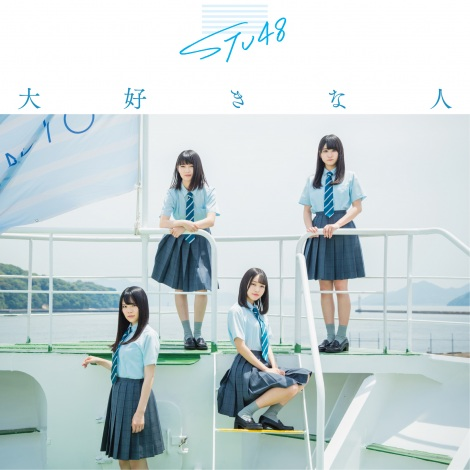 STU48 3rdシングル「大好きな人」通常盤Type-D(C)You, Be Cool!/KING RECORDS