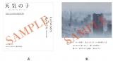 Amazon特典 CDサイズカード「風たちの声」ver