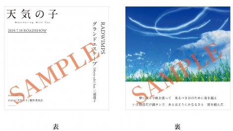 タワーレコード特典 CDサイズカード「グランドエスケープ」ver