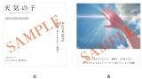 TSUTAYA特典 CDサイズカード「祝祭」 ver