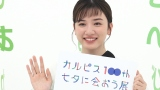 13代目『カルピスウォーター』新CMキャラクターの永野芽郁 (C)ORICON NewS inc.