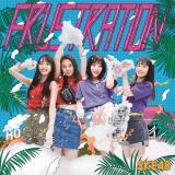 SKE48新曲「FRUSTRATION」初回盤TYPE-D