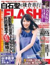 『FLASH』7月2日発売号表紙 (C)光文社/週刊FLASH