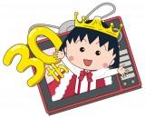 『ちびまる子ちゃん』30周年ロゴ