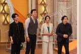『金曜プレミアム クイズ!ドレミファドン!』に出演する火9『TWO WEEKS』チーム(C)フジテレビ
