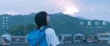 高知を舞台に描くショートドラマ『小夏日和』(7月7日スタート)で唐田えりか&濱田龍臣が初共演(C)カンテレ