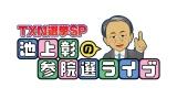 テレビ東京系選挙特番『TXN選挙SP池上彰の参院選ライブ』7月21日生放送(C)テレビ東京
