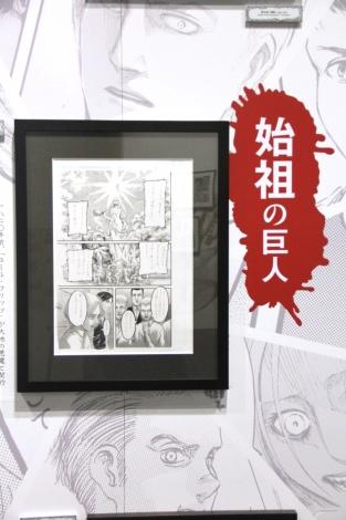 原画展『進撃の巨人展FINAL』より (C)ORICON NewS inc.