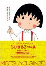 アニメ化30周年記念企画『ちびまる子ちゃん展』8月8日から松屋銀座で開催(C)さくらプロダクション/日本アニメーション