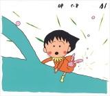オープニング「うれしい予感」(セル画 1995年)=アニメ化30周年記念企画『ちびまる子ちゃん展』8月8日から松屋銀座で開催(C)さくらプロダクション/日本アニメーション