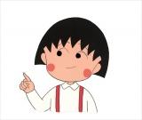 「冬の牛乳」の巻(セル画、原画 1996年)=アニメ化30周年記念企画『ちびまる子ちゃん展』8月8日から松屋銀座で開催(C)さくらプロダクション/日本アニメーション