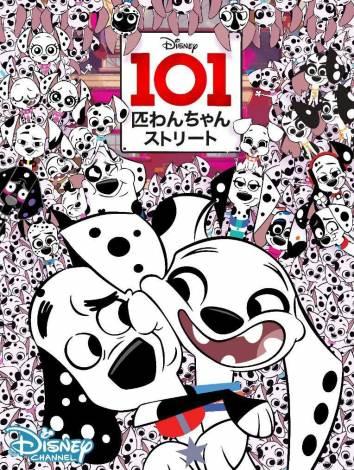 画像 写真 新しく生まれ変わった 101匹わんちゃん 新作テレビシリーズ日本初放送 1枚目 Oricon News