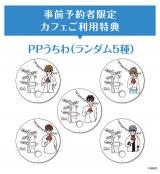 【事前予約者限定カフェ利用特典】PPうちわ(ランダム5種)