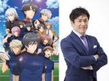 TVアニメ 『トライナイツ』の監修を担当する大畑大介氏 (C)蒼嵐高校ラグビー部