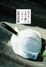 尾崎世界観『泣きたくなるほど嬉しい日々に』(KADOKAWA)書影