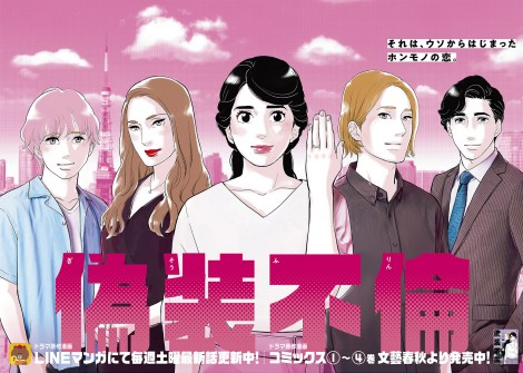 杏主演『偽装不倫』のポスタービジュアルを東村アキコ氏が描き下ろし (C)日本テレビ