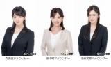 テレビ東京2019年4月1日入社の新人アナウンサー3人が本格デビュー(C)テレビ東京
