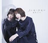 藍井エイル ニューシングル「月を追う真夜中」初回盤ジャケット