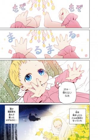 🍀ある 日 お姫様 に なっ て