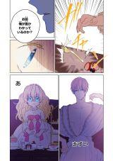 『ある日、お姫様になってしまった件について』の1ページ (C)Spoon/ CARROTOON、Plutus