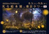 『にしのあきひろ 光る絵本展in東京タワー』