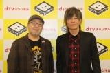 (左から)音楽ライターの増田勇一氏と声優の谷山紀章 (C)ORICON NewS inc.