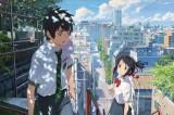 テレビ朝日系で放送されたアニメーション映画『君の名は。』(C)2016「君の名は。」製作委員会
