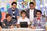 7日放送の『アオハルTV』に出演する(上段)ミキ、下段左から)ヒロミ、夏菜、ビビる大木 (C)フジテレビ