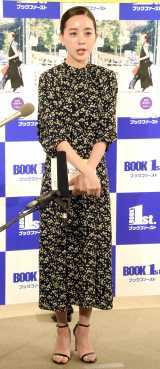 ライフスタイルブック『you & me 女子アナの私、普段のワタシ』(双葉社)の発売記念イベントを行った古谷有美アナ (C)ORICON NewS inc.