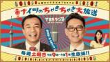 TBSラジオ『土曜ワイドラジオTOKYO ナイツのちゃきちゃき大放送』番組ロゴ
