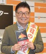 著書『どん底に落ちてもはい上がる37のストーリー』の発売記念講演会に出席した生島ヒロシ (C)ORICON NewS inc.