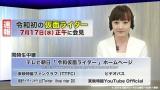 令和初の仮面ライダー、7月17日正午より会見、生中継へ!