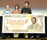 映画『コンフィデンスマンJP』のドラマイッキ見イベントに出席した(左から)小日向文世、長澤まさみ、東出昌大、小手伸也 (C)ORICON NewS inc.