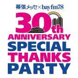 『幕張メッセ×bayfm 30th ANNIVERSARY SPECIAL THANKS PARTY』ロゴ