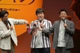 実写映画版『ライオン・キング』のプレミアム吹替番声優発表イベントに出席した(左から)賀来賢人、佐藤二朗、亜生
