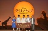 実写映画版『ライオン・キング』のプレミアム吹替番声優発表イベントに出席した(左から)門山葉子、江口洋介、賀来賢人、佐藤二朗、亜生