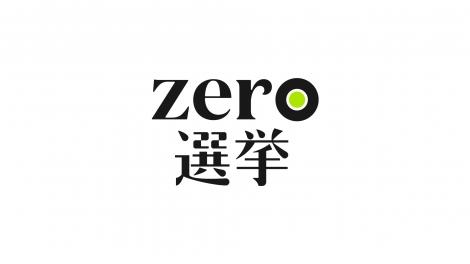 『NNN参院選特別番組 zero選挙2019 〜アナタに迫る!新時代の大問題〜』番組ロゴ(C)日本テレビ