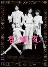 稲垣吾郎主演のミュージカル『君の輝く夜に〜FREE TIME, SHOW TIME〜』