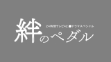 ドラマスペシャル『絆のペダル』ロゴ(C)日本テレビ
