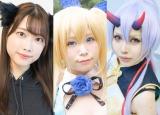 (左から)コスプレイヤー・西井綾音さん、五木あきらさん、Leo*さん (C)oricon ME inc.
