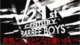 BARBEE BOYSが10年ぶりワンマンライブを発表