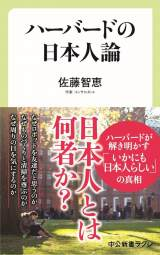 『ハーバードの日本人論』(佐藤智恵著、中公新書ラクレ)