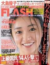 『FLASH』9日発売号表紙