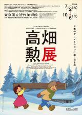 東京国立近代美術館で開催中の『高畑勲展─日本のアニメーションに遺したもの』(7月2日〜10月6日)
